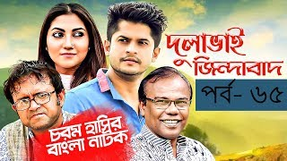 Bangla Natok 2019 | Comedy Natok 2019 | Akhomo Hasan | Babu | Niloy | Dulavai Zindabad | Episode 65