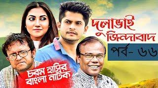 Bangla Natok 2019 | Comedy Natok 2019 | Akhomo Hasan | Babu | Niloy | Dulavai Zindabad | Episode 66