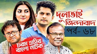Bangla Natok 2019 | Comedy Natok 2019 | Akhomo Hasan | Babu | Niloy | Dulavai Zindabad | Episode 68