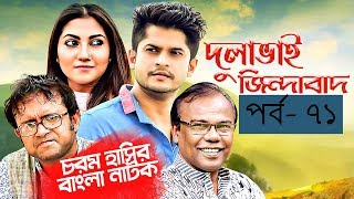 Bangla Natok 2019 | Comedy Natok 2019 | Akhomo Hasan | Babu | Niloy | Dulavai Zindabad | Episode 71