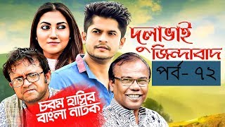 Bangla Natok 2019 | Comedy Natok 2019 | Akhomo Hasan | Babu | Niloy | Dulavai Zindabad | Episode 72