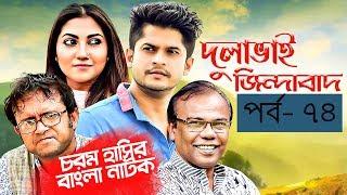 Bangla Natok 2019 | Comedy Natok 2019 | Akhomo Hasan | Babu | Niloy | Dulavai Zindabad | Episode 74