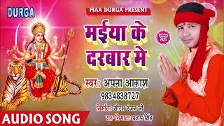 Apna Akash (2018) मईया के दरबार में || Maiya Ke Darabar Me || New Bhakti Song