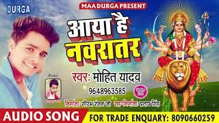 Mohit Yadav || आया है नवरातर || New 2018 Navaratri Bhakti Song | Aaya Hai Navaratri