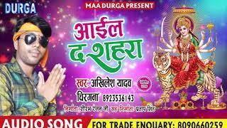 Akhilesh Yadav  Chiragana || आईल दशहरा || 2018 New Bhakti Navaratar Song || Aaiyal Navaratri