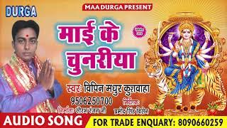 Vipin Madhur Kushwaha (2018) मईया के चुनरिया || New Navaratri BhaktI Song || Maiya Ke Chunariya