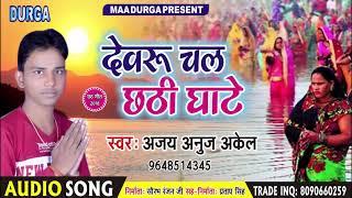 Ajay Anuj Akela - देवरू चला छठी घाटे - Devaru Chala Chhathi Ghate - 2018 New Chhath Song
