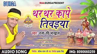 Raja Ravi Bhardwaj (2018) - थर थर कापे तिवईया - New सुपर हिट Chhath Song - Thar Thar Kape Tivaiya