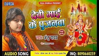 Anju Yadav (2018)    देवी मईया के पुजनवा    New Bhojpuri Bhakti Song    Devi Maiya Ke Paujanava