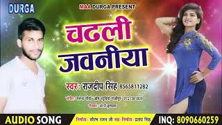 RAJDEEP SINGH || चढली जवनीया ॥ (2018) New Bhojpuri Song || सुपर हिट || Chadhali Jawaniya