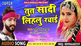 आ गया (2019)  Sameer Singh Thakur का सबसे दर्द भरा गीत - Tut Sadi Lihalu Rachai