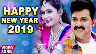 (2019) - खाके मुर्गा पी के बियर बोलो - Happy New Year - सबसे सुपर हिट New  Song - Deepak Lal Yadav video - id 361f95987c38cd - Veblr Mobile