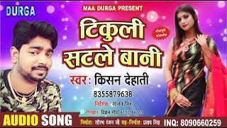 Tikuli Satale Bani - टिकुली सटले बानी - Kishan Dehati - New सुपर हिट - 2019 Bhojpuri Song