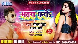 Roshan Singh (2019) - जब तोर भतरा करी - New Bhojpuri Song - Jab Tor Bhatara Kari