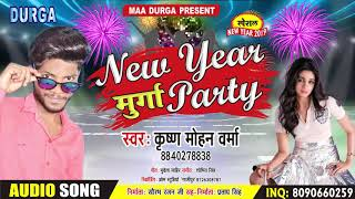New Year Song 2019 - मुर्गा Party New Year का - Krishna Mohan Varma - New Supar Hit