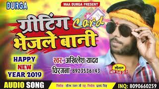 "Akhilesh Yadav ""Chiragana"" - ग्रीटिग कार्ड भेजले बानी - 2019 New Year Song - Bhojpuri Song"