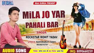 Mila Jo Yar Pahali Bar (Hindi LOVE Song) 2019 - Mohit Yadav - मिला जो यार पहली बार - New Hindi Song