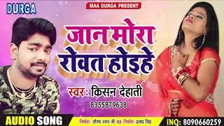 जान हमार रोवत होइहे Singer - Kisan Dehati     Bhojpuri Sad Song 2019    Sad Song