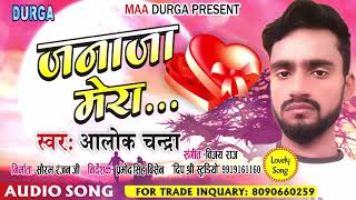 2019 Bhojpuri Song Janaja Mera  ¦¦ जनाजा मेरा ॥ Alok Chandra ¦¦ Janaja Mera Super Hit Sad Song