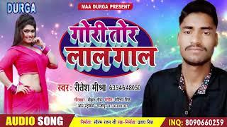 गोरी तोर चुनरी बा लाल लाल के बाद Singer - Ritesh Mishra का Gori Tor Gaal Ba Lal Lal Re
