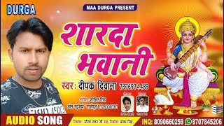 Jai Maa Sharda Bhawani || Singer - Deepak Diwana|| जय माँ शारदा भवानी  Saraswati Mata Bhajan