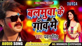 बलमुआ के गाँव मे ~ Mile Khatir Aa Jaiha Balamua Ke Gav Me ~ Pawan Singh ~  New Bhojpuri Song 2019