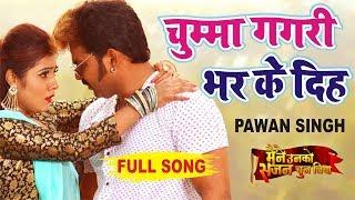 Chumma Gagari Bhar Ke Diha|| #Pawan_Singh || चुम्मा गगरी भर के दिह || New Bhojpuri Hit Song 2019 ||