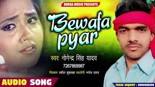 #Bewafa_Pyar -  बेवफा प्यार - #Nagendra_Singh_Yadav - दर्द भरा गीत - New Bhojpuri Sad Song