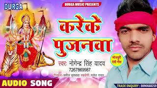 करब पुजनवा - #Nagendra _Singh_Yadav - भक्ति भजन - Karab Pujanawa - Bhakti Song
