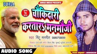 #Mintu_Manmeet - चौकिदारी करतारs मनमौजी - #New_Politics_Song - Chaukidari karatara Manmauji