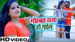 #Sad_Song - मोहब्बत सजा हो गईल - Ballu Singh - Mohabbat Saja Ho Gail - Bhojpuri Sad Songs 2019
