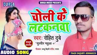 Rohit Dubey का सबसे सुपर हिट Song - चोली के लटकनवा - Choli Ke Latakanawa - 2019 New Bhojpuri Song