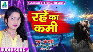 Anjali का अभीतक का सबसे हिट गाना - रहे का कमी | Latest Bhojpuri Super Hit Song 2018