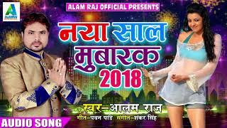 New Year Special SOng @ नया साल मुबारक 2018 - Alam Raj   Latest Bhojpuri Hit SOng