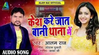 Super Hit SOng - केश करे जात बानी थाना में - Alam Raj - Latest Bhojpuri Super Hit Song 2018