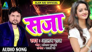 आलम राज का 2018 का सबसे सुपर हिट गाना - सजा - SAJA - Latest Bhojpuri Hit Song