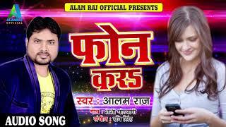 Bhojpuri का सबसे हिट गाना - फ़ोन करs - Alam Raj - Latest Bhojpuri Super Hit SOng 2018