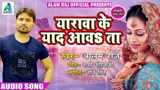 2018 का सबसे हिट गाना - यारावा के याद आवs ता - Alam Raj - सुपरहिट - Bhojpuri Hit SOng