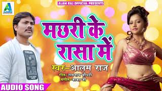 New Bhojpuri Song - मछरी के रासा में - Machari Ke Raasa Me - Alam raj - Bhojpuri Hit Songs 2018