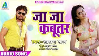 New Bhojpuri Song - जा जा कबूतर - Ja Ja Kabutar - Alam Raj - Latest Bhojpuri Hit SOngs 2018