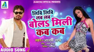 New Bhojpuri Song - लिबि लिबि लब लब बोलs मिली कब कब - Alam Raj - Bhojpuri Hit Songs 2018