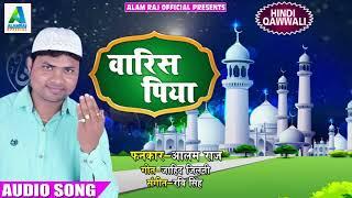 Alam Raj का 2018 का New Hindi Qawwali - वारिस पिया - Varis Piya - New Ramjan Special Qawwali