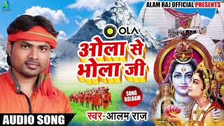 Alam Raj का अब तक सबसे हिट Bolbam Song - Ola Se Bhola Ji - New Bhojpuri Kawar Songs