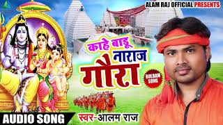 Alam Raj का एक और सुपरहिट कावर  भजन - Kahe Badu Naraz Gaura - बोलबम Latest New Song 2018