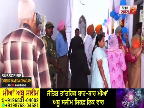 Voting in Punjab : Gurdaspur के Qadian में Tight Security के बीच Voting