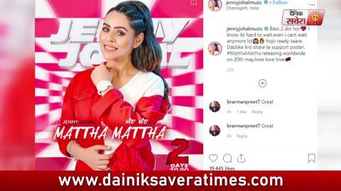 Mattha Mattha l Jenny Johal l Arjan Virk l New Punjabi Song 2019 l Dainik Savera