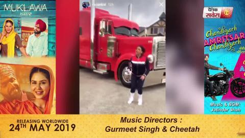Duet Songs ਤੋਂ ਬਾਅਦ ਹੁਣ Gurlej Akhtar ਆਪਣੇ Fans ਲਈ ਲੈਕੇ ਆ ਰਹੇ ਨੇ Solo Song | Dainik Savera
