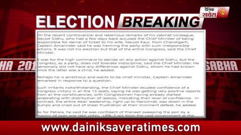 Big Breaking : CM Captain बोले Navjot Sidhu कर रहे Congress का नुक्सान