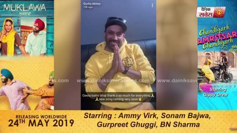 """I Don't Wanna Say That "" ਤੋਂ ਬਾਅਦ Geeta Bains ਤੇ Gurlez Akhtar ਫੇਰ ਲੈਕੇ ਆ ਰਹੇ New Song | Dainik Savera"
