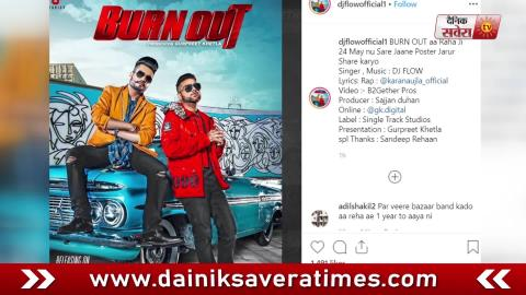 Burn Out | Dj Flow Ft. Karan Aujla | New Punjabi Song | Dainik Savera